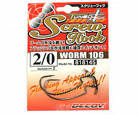 DECOY SCREW HOOK WORM 106